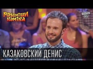 Пошел на 100 000 и ... Казаковский Денис   Рассмеши Комика, сезон 10, выпуск 1