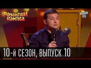 Рассмеши комика - 2015 - 10 сезон , 10 выпуск   шоу талантов