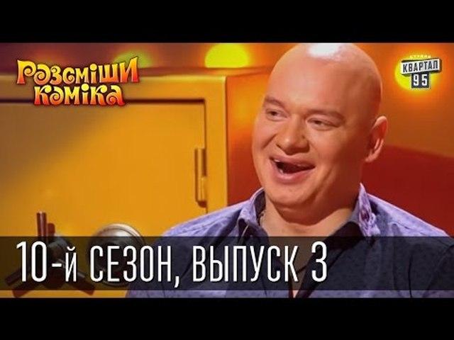 Рассмеши Комика 2015 - 10 сезон , 3 выпуск | шоу талантов