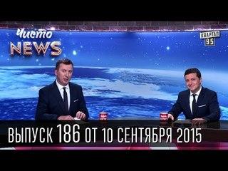 """Арсений """"Рембо"""" Яценюк воевал в Чечне - Путин и Медведев грудью на холсте   Чисто News #186 10.09.15"""
