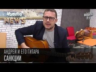 Андрей и его гитара - Санкции   Чисто News 2015