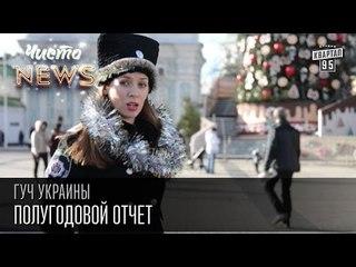 ГУЧ Украины . Полугодовой отчет   Чисто News 2015