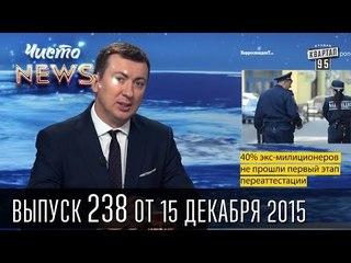 40% экс-милиционеров не прошли первый этап переаттестации   ЧистоNews #238