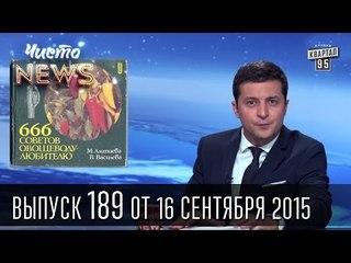 Как Обама победил Тверь   Порошенко после Путина - Чисто News #189   Квартал 95 16.09.15