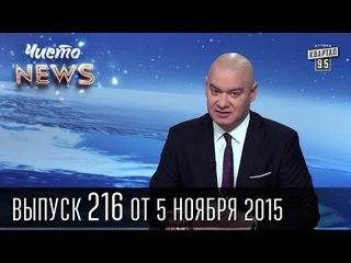 Саакашвили и ореховая мафия | ЧистоNews #216