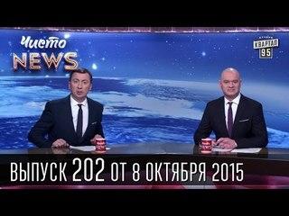 Ко дню рождения Путина   Коломойский и Пинчук   Порошенко борется с коррупцией   ЧистоNews #202