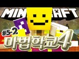 드디어 제자가 출전하는 두번째 마법대전 시작!![마법학교 시즌4  5일차 #2편]마인크래프트 Minecraft [양띵TV미소]