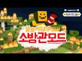 삐뽀삐뽀! 마인크래프트에서 소방관이될수있는 소화기모드![양띵TV미소]Minecraft[Fire Extinguisher Mod]