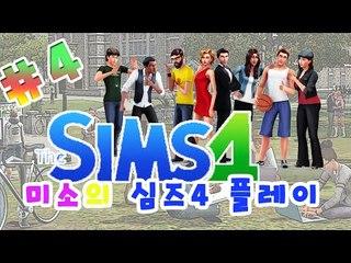 심즈4 엄마와 아들의 일상생활!4편[양띵TV미소]Sims4