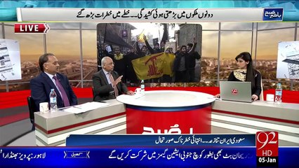 Bakhabar Subh - 5 Jan 16 - 92 News HD