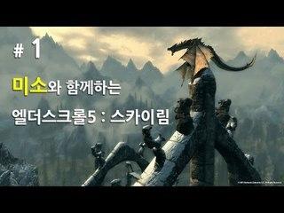양띵TV미소[막장플레이 엘더스크롤5 스카이림 1일차 1부]