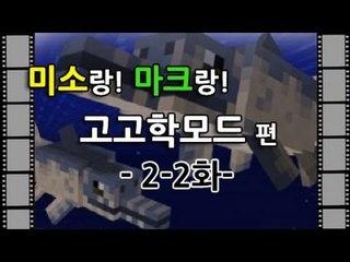 양띵TV미소[고고학모드 2일차 2화]Minecraft Archaeological mode