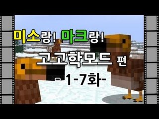 양띵TV미소[고고학모드 1일차 7화]Minecraft Archaeological mode