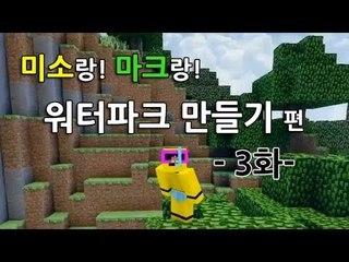 양띵TV미소[마인크래프트로워터파크를만들어보자 3탄]Minecraft
