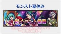 【モンスト】新イベント「モンスト夏まつり」!浴衣姿の�