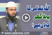 Allah Ka Pehla Ghar Kahan Hai Aur Us Ka Hukm Kya Hai By Faiz Syed
