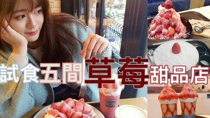 Ding Ding // 試食韓國五間草莓甜品店