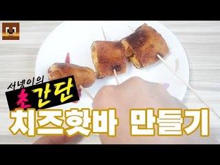 #초간단# 치즈 어묵 핫바 만들기 ! 나는야 금손?? [양띵TV서넹]