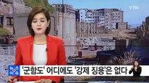 군함도 어디에도 강제 징용은 없다   YTN