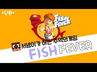 피쉬 앤 칩스 만들기 게임 fish and chips 플래시게임 [양띵TV서넹]