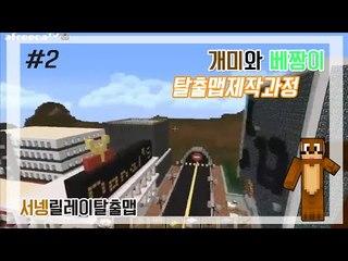양띵TV서넹[개미와 베짱이 탈출맵 제작 과정 2편]Minecraft