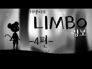 양띵TV서넹[머리같이굴려봐요 림보LIMBO 4편]