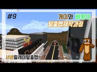 양띵TV서넹[개미와 베짱이 탈출맵 제작 과정 9편]Minecraft