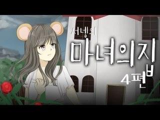 양띵TV서넹[공포게임 마녀의집 플레이 4편]