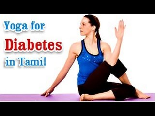 Yoga Exercises for Diabetes - Special Asana to Cure Diabetes and Diet Tips in Tamil