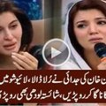 Reham khan sing a sad song ,,,in shaista lodhi show,,