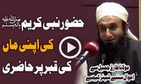Huzoor Nabi Kareem SAW Ki Apni Maan Ki Qabar Pe Hazri By Maulana Tariq Jameel