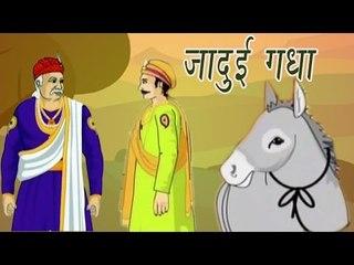 The Magical Donkey   जादुई गधा   Akbar Birbal Kahaniyan In Hindi, Animated Stories For Kids