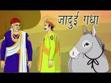 The Magical Donkey | जादुई गधा | Akbar Birbal Kahaniyan In Hindi, Animated Stories For Kids