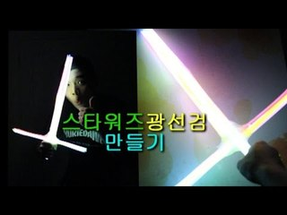 """스타워즈 광선검 만들기""(how to make star wars Light Saber)"