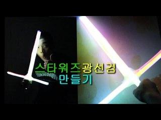 """""""스타워즈 광선검 만들기""""(how to make star wars Light Saber)"""