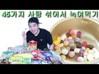 """""""45가지종류 사탕 한번에 섞어서 녹여먹기""""(울트라충치캔디쥬스) - 스팀보이"""