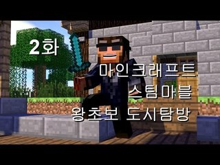 (마인크래프트)왕초보 스팀마블 생존기 2화