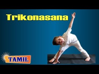 Trikonasana For Kids Complete Fitness - Exercise for Sciatica - Treatment, Tips & Cure in Tamil