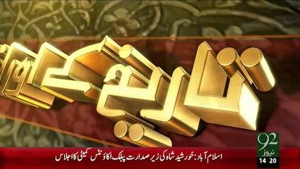 Tareekh KY Oraq Sy – Syed Meeran Hussain Rajani (R.A) – 07 Jan 16 - 92 News HD