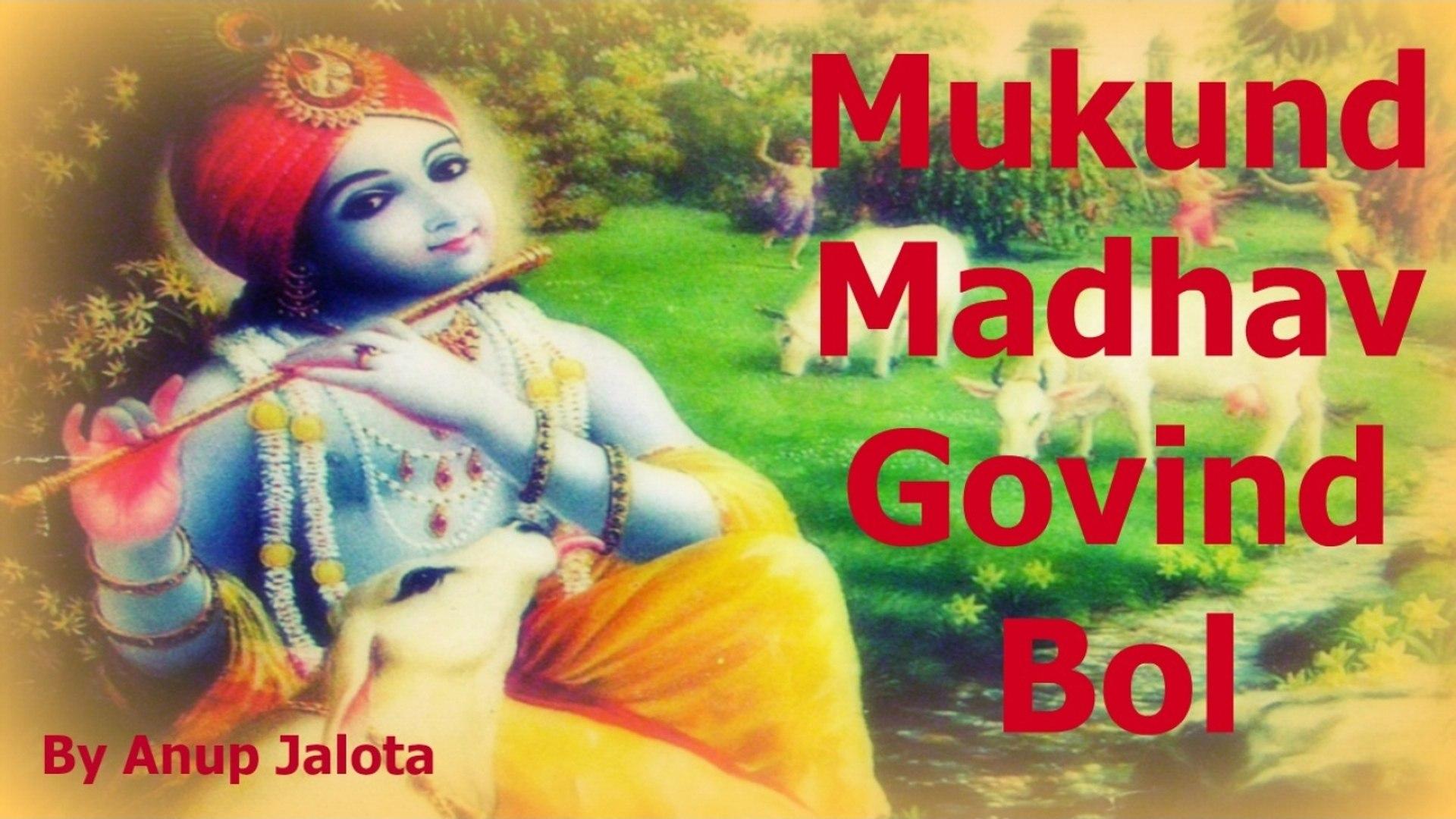 Anup Jalota - Top 10 Bhajans | Mukund Madhav Govind Bol | Vintage Collection