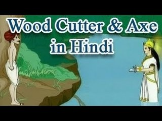 Panchatantra tales In Hindi | Wood Cutter and Axe | Animated Story for Kids