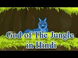 Panchatantra tales In Hindi | God of the Jungle | Animated Story for Kids