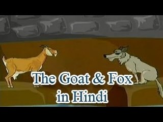 Panchatantra tales In Hindi | The Goat & Fox | Animated Story for Kids