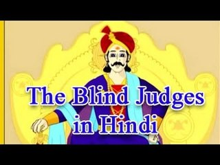 The Blind Judges in Hindi | Vikram & Betal Tales | Stories for Kids