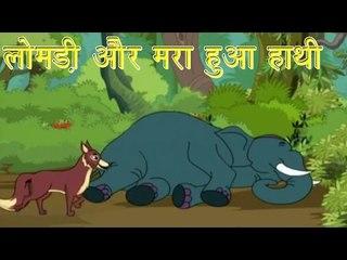 लोमड़ी और मारा हुआ हाथी | Jackal & Dead Elephant | Tales of Panchatantra Hindi Story For Kids