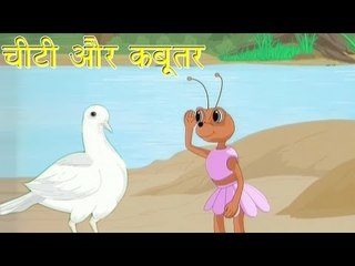चीटी  और कबूतर  | The Ant And The Dove | Tales of Panchatantra Hindi Story For Kids