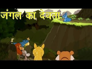 जंगल का देवता | God of The Jungle | Tales of Panchatantra Hindi Story For Kids