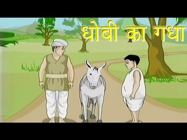 धोबी का गधा | The Washer Man's Donkey | Tales of Panchatantra Hindi Story For Kids