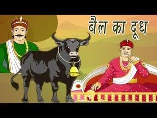 Akbar Birbal Ki Kahani | Milk Of An Ox | बैल का दूध | Kids Hindi Story