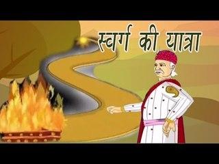 Akbar Birbal Ki Kahani | A Trip to Heaven | स्वर्ग की यात्रा | Kids Hindi Story